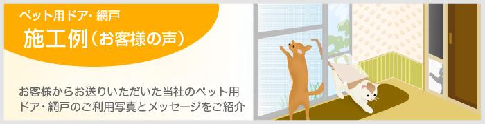 ペット用製品施工例 お客様からお送りいただいた当社のペット用ドア・網戸のご利用写真とメッセージをご紹介