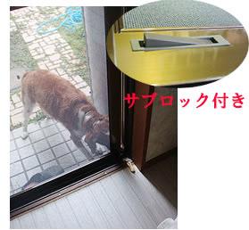 ペット用網戸「せーふてぃ」 奈良県 O邸4